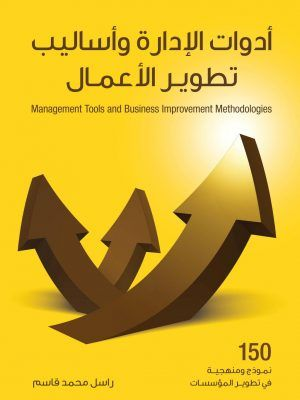 Management Tools and Business Improvement Methodologies 150