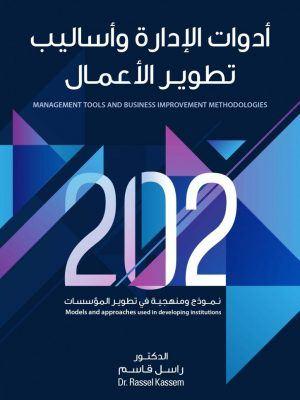 أدوات الإدارة وأساليب تطوير الأعمال 202