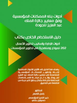 Tools for developing the organizational enablers as contained in King Abdulaziz Quality Award criteria