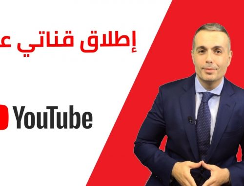 Launching My YouTube Channel